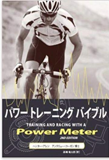 ロードバイクのトレーニング本