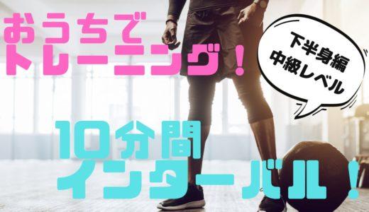 おうちでインターバルシリーズ③