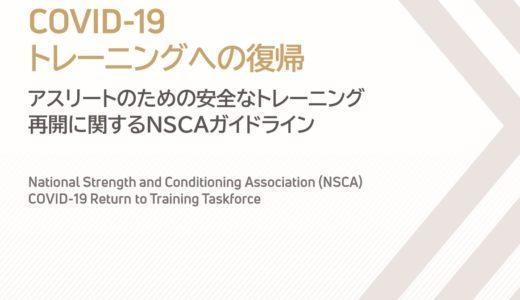 NSCAガイドライン~COVID19感染対策とトレーニング復帰に関してガイドライン~