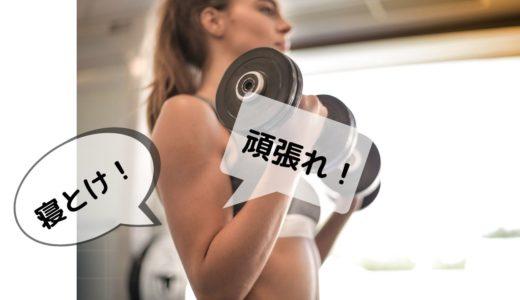 主動筋と拮抗筋の性質をうまく利用する